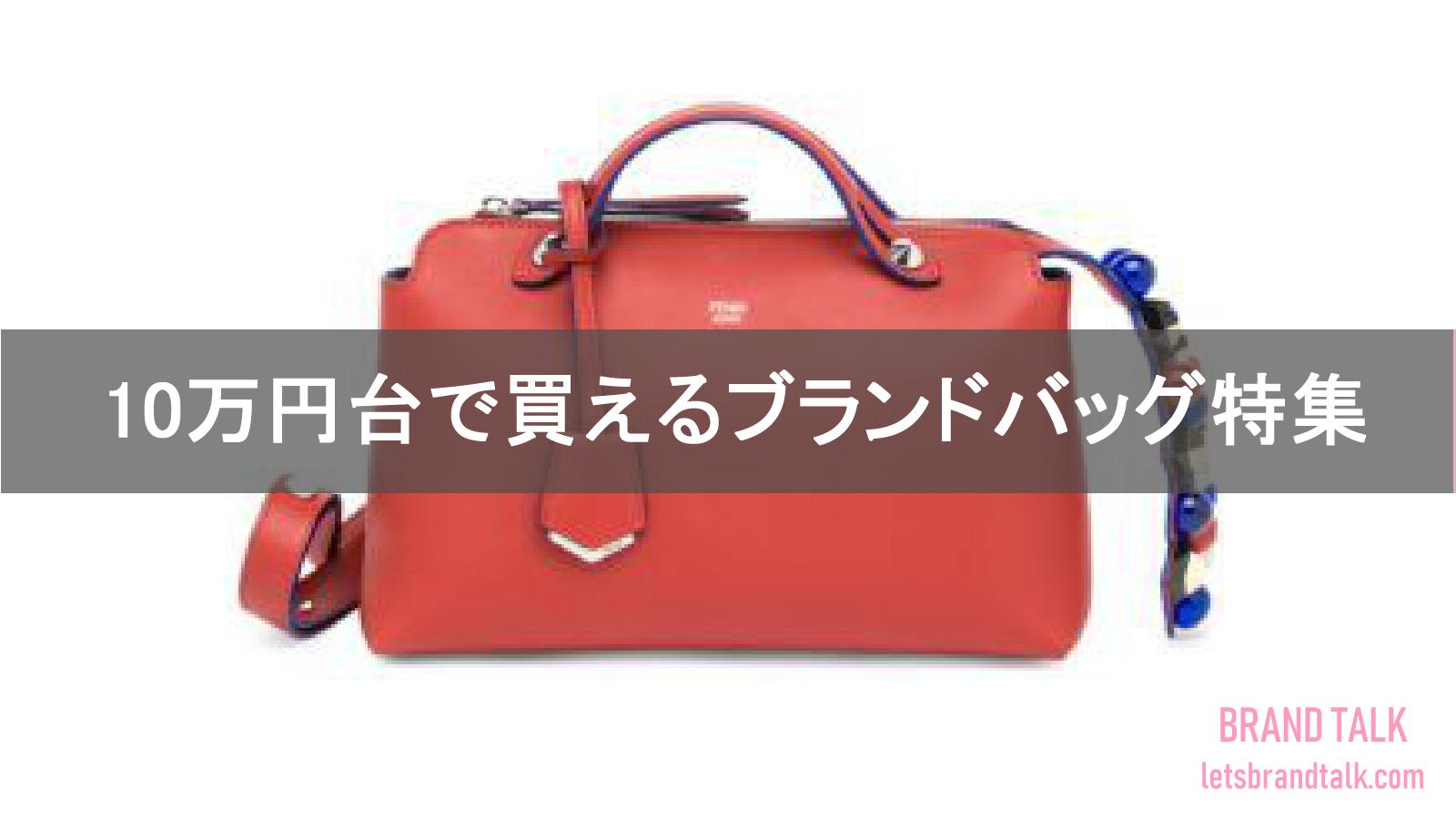 10万円台のブランドバッグ
