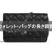 チェーンバッグ・ウォレットの長さを調節する裏技アイテム【シャネル、ヴィトン】